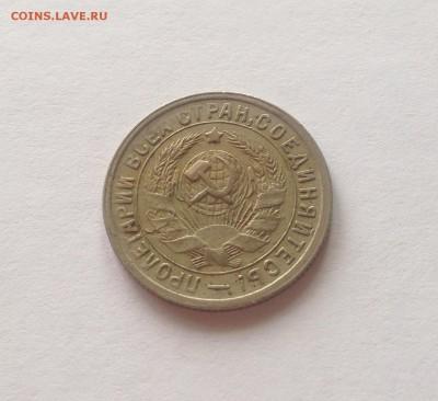 15 копеек 1932г. до 26.04.17г. - 1532-1