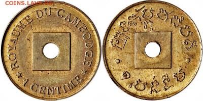 Монеты с отверстием в центре - Королевство Камбоджа - 1 сантим (1875-1904)