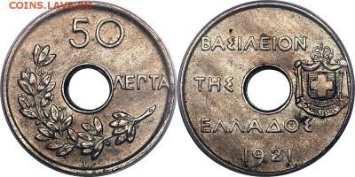 Монеты с отверстием в центре - Королевство Греция - 50 лепт 1921