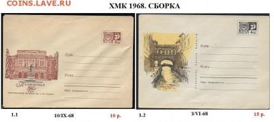 ХМК 1961-1969. ФИКС - 1. ХМК 1968. Сборка 1