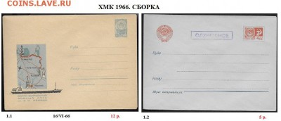 ХМК 1961-1969. ФИКС - 1. ХМК 1966. Сборка