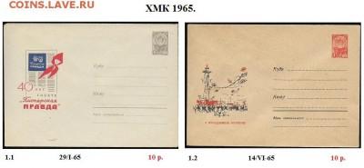 ХМК 1961-1969. ФИКС - 1. ХМК 1965. Сборка