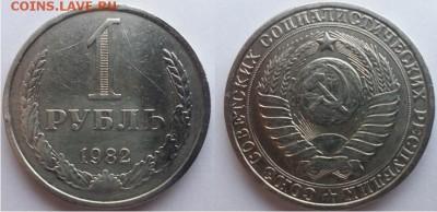 СССР-1 рубль 1982 г., до 21.00 мск 21.04.2017 - 1982