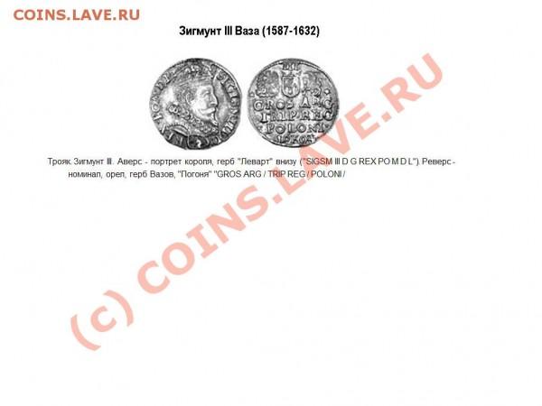 Помогите определить и оценить монету. Серебро, 1532 год (?) - К2