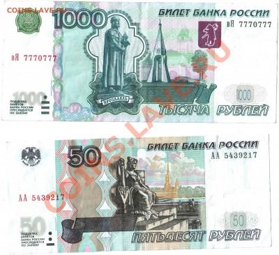 Радары,красивые и редкие номера! - банкноты_000