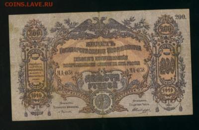 200 рублей 1919 ВСЮР  Вып Феодосия  до 27.04.2017 22 00 МСК - Фото904