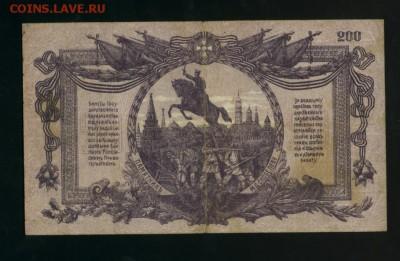 200 рублей 1919 ВСЮР  Вып Феодосия  до 27.04.2017 22 00 МСК - Фото903