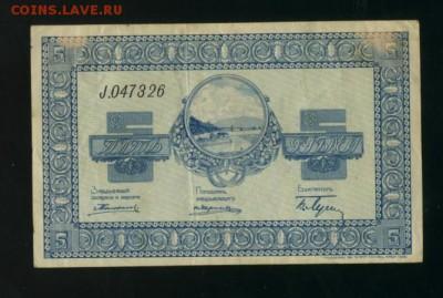 5 рублей 1918  Никольск-Уссурийский до 27.04.2017 22 00 - Фото906