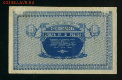 5 рублей 1918  Никольск-Уссурийский до 27.04.2017 22 00 - Фото905