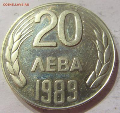 20 лева 1989 Болгария №2 28.04.2017 22:00 МСК - CIMG8946.JPG