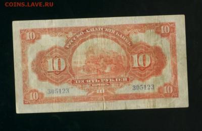 10 рублей ХарбинРусско-азиатский банк 1917до27.04.2017 2200 - Фото918