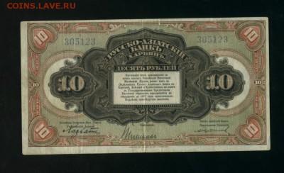 10 рублей ХарбинРусско-азиатский банк 1917до27.04.2017 2200 - Фото917