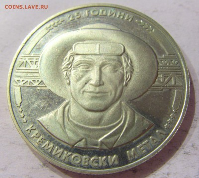 5 лева 1988 Кремиковски Болгария №1 28.04.2017 22:00 МСК - CIMG8968.JPG