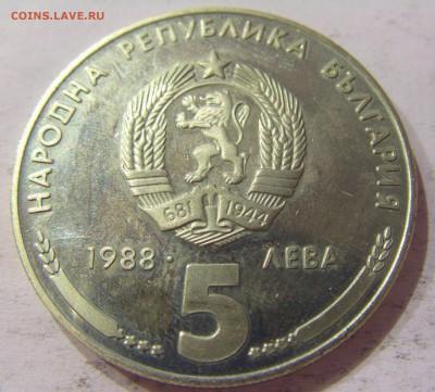 5 лева 1988 Кремиковски Болгария №1 28.04.2017 22:00 МСК - CIMG8966.JPG