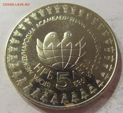 5 лева 1982 2-ая ассамблея Болгария №1 28.04.2017 22:00 МСК - CIMG8982.JPG