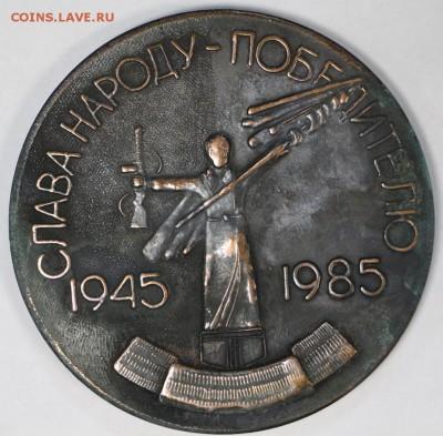 Наст. медаль Пермский маш. завод. Медь. ***27,04,17 в 22,00 - новое фото 126