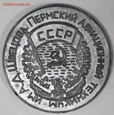 Наст. мед. Пермский Авиатехникум 1935-85 * 27,04,17 в 22,00 - новое фото 136