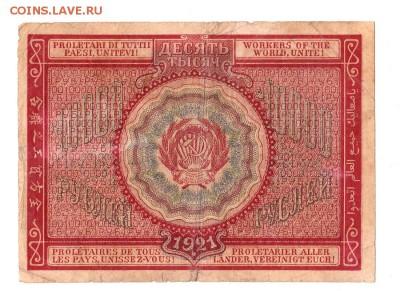 10000 рублей 1921г. Крестинский-Солонинин, до 28.04.17г - 181.24