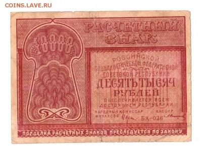 10000 рублей 1921г. Крестинский-Солонинин, до 28.04.17г - 181.23