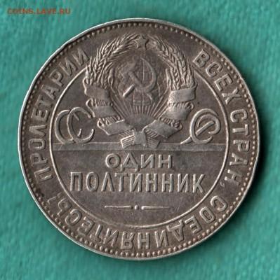 Полтинник 1924 слоение до 26-04-2017 до 22-00 по Москве - 50 24 слойка А