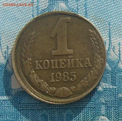 1 копейка 1985 смещение до 26-04-2017 до 22-00 по Москве - 1 85 Р