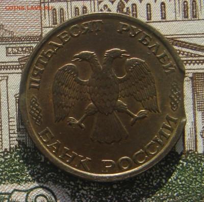 50 рублей 1993 выкус до 26-04-2017 до 22-00 по Москве - 50 93 выкус А