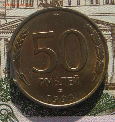 50 рублей 1993 выкус до 26-04-2017 до 22-00 по Москве - 50 93 выкус Р