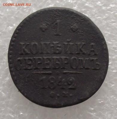1 копейка 1842 СМ.до 25.04.в 22.00мск - 6