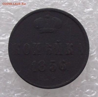 1 копейка 1856 ЕМ,до 25.04.в 22.00мск - 8