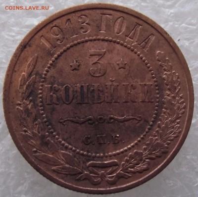 3 копейки 1913.до 25.04.в 22.00мск - 7