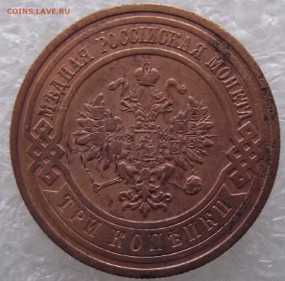 3 копейки 1913.до 25.04.в 22.00мск - 7а