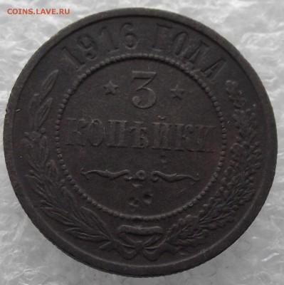 3 копейки 1916,до 25.04,в 22.00мск - 9