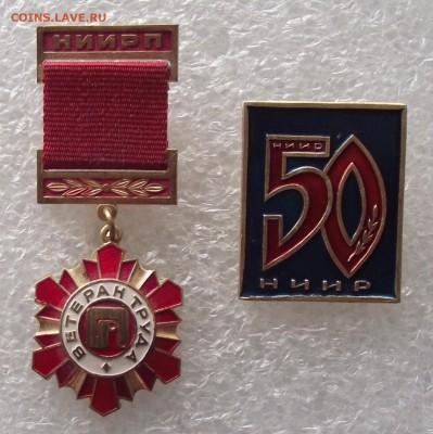 ветеран НИИРП + 50 лет НИИР, ММД,до 25.04,в 22.00мск - DSCF5783.JPG