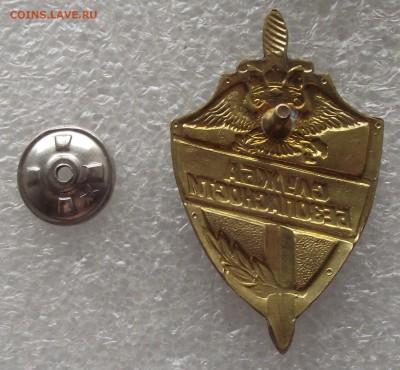 знак служба безопасности.до 25.04,в 22.00мск - DSCF5794.JPG