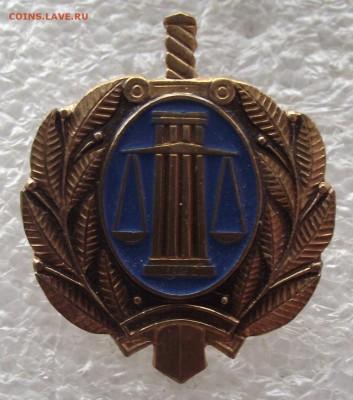 знак фед.службы суд.приставов.до 25.04,в 22.00мск - DSCF5795.JPG