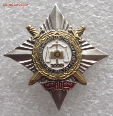 80 лет экспектно-кримин.службы МВД.до 25.04.в 22.00мск - DSCF5800.JPG