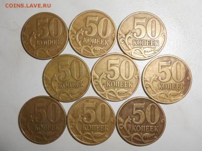 50 копеек ммд 1999-9шт. 2002-14шт. До 22-00 30.04.17. - RSCN6434 (1280x960)