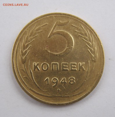 5 копеек 1948 г. до 26.04 в 22-00. - IMG_8190.JPG