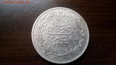 Египет 20 гирш 1904 Серебро - egipet_20_girsh_1904_serebro_krona_shajba