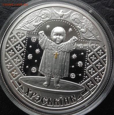 Крестины 20 рублей 2009 год до 30.4.17 в 22.00 - IMG_8378.JPG