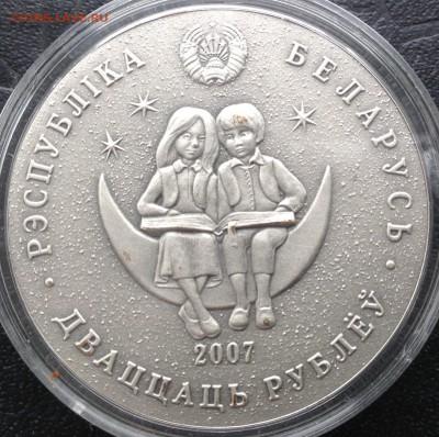Алиса в стране чудес 20 рублей Беларусь до 30.4.17 в 22.00 - IMG_8389.JPG