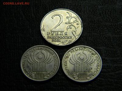 рубль СНГ 2 шт и 2 рубля Гагарин до 27.04 в 21.30 по Москве - Изображение 2106