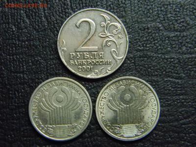рубль СНГ 2 шт и 2 рубля Гагарин до 27.04 в 21.30 по Москве - Изображение 2105