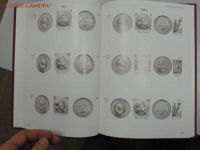 Каталог монет 1921-1957 Тилижинского Д. до 01.05.2017 22.00 - DSCN2844