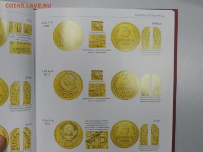 Каталог монет 1921-1957 Тилижинского Д. до 01.05.2017 22.00 - DSCN2843