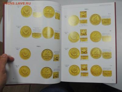 Каталог монет 1921-1957 Тилижинского Д. до 01.05.2017 22.00 - DSCN2842