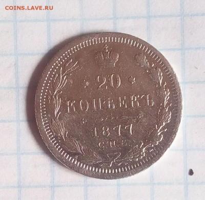 20 коп 1877 г до 30.04.17г в 22 00 - 20 77.JPG