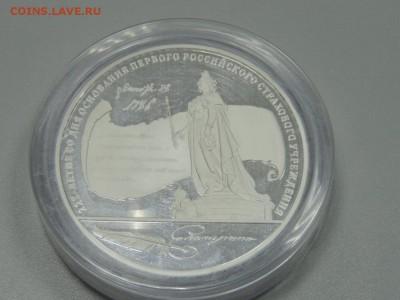100 руб. 2011 г. 225 лет основания 1-го страхов. учреждения - DSCN3185