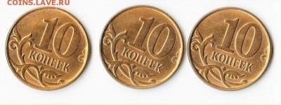 """""""Тройняшки"""" - 10 коп. 2014 г  одинаковый раскол штемпеля - Раскол 3 002"""