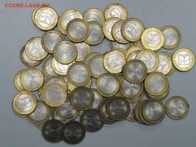 10 рублей 2009 года Кировская обл. 85 шт. до 01.05.2017 - DSCN3408